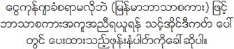 ေငြကုန္က်ခံစရာမလိုဘဲ (ျမန္မာဘာသာစကား) ျဖင့္ ဘာသာစကားအကူအညီရယူရန္ သင့္အိုင္ဒီကတ္ ေပၚတြင္ ေပးထားသည့္ဖုန္းနံပါတ္ကိုေခၚဆိုပါ။