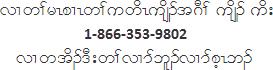 v>w>frRp>Rw>fuwdRusd.ft*D>f usd.f ud; 866-353-9802 v>wtd.f'D;w>fv>mfbl.fv>mfphRb.f